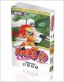 Naruto 11. Cilt-Çıraklık Başvurusu
